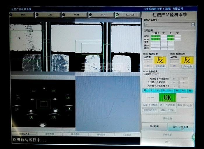 微小轴全自动上料影像检测系统