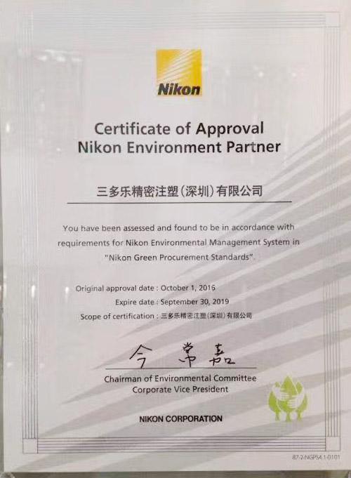 尼康绿色伙伴(GP)证书
