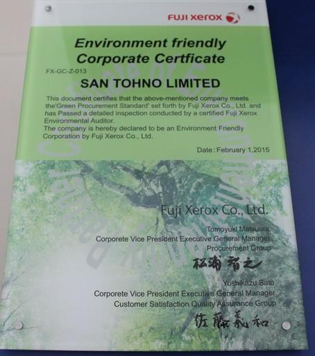 施乐环境友好合作伙伴证书