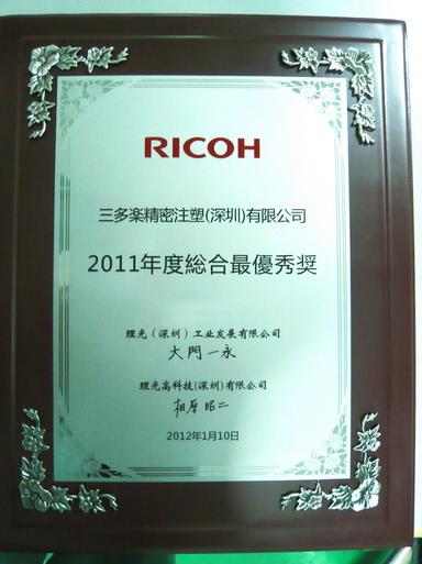 2011年度综合最优秀奖