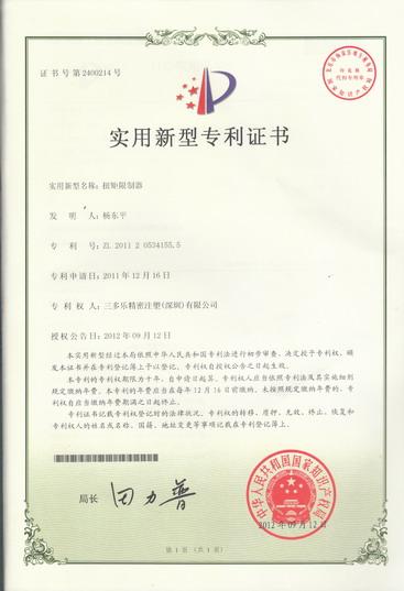 实用新型专利4