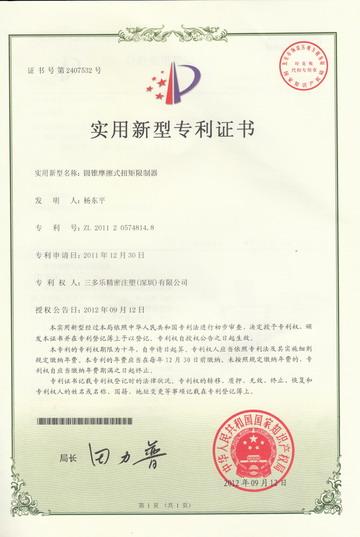 实用新型专利3