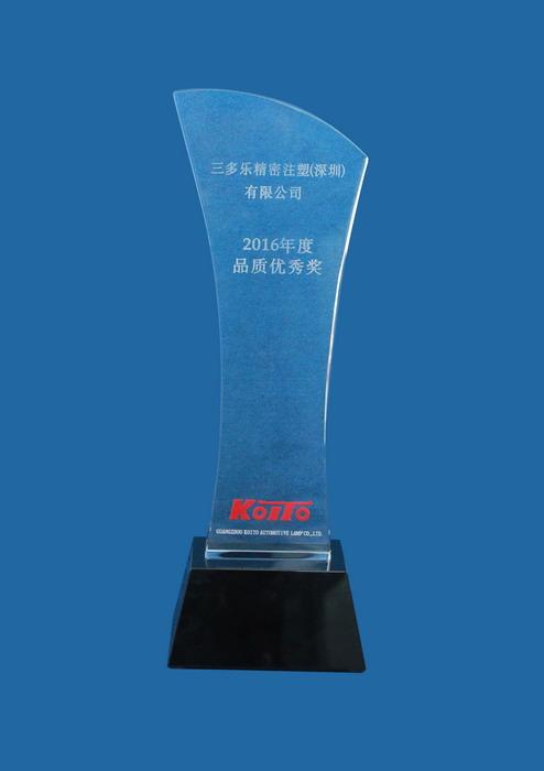 2016年度品质优秀奖