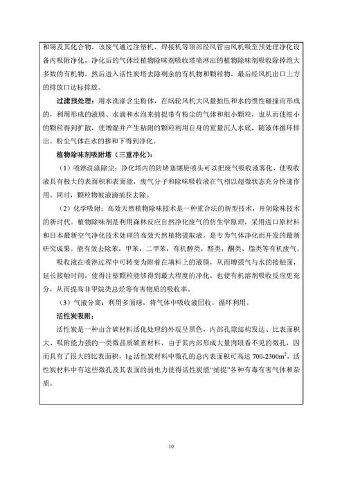 环境保护治理措施公示2