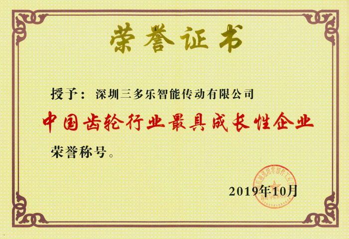 """我司获得""""中国齿轮行业最具成长性企业""""荣誉"""