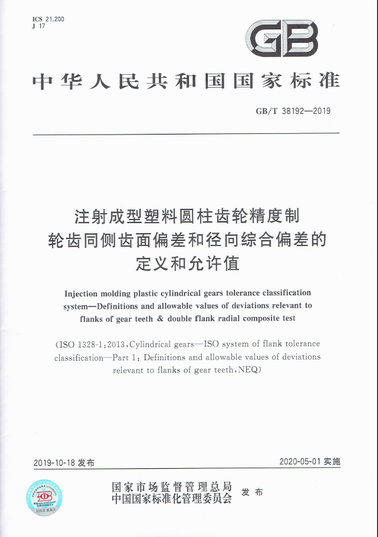 《注射成型塑料圆柱齿轮精度制轮齿同侧齿面偏差和径向综合偏差的定义和允许值》 发布